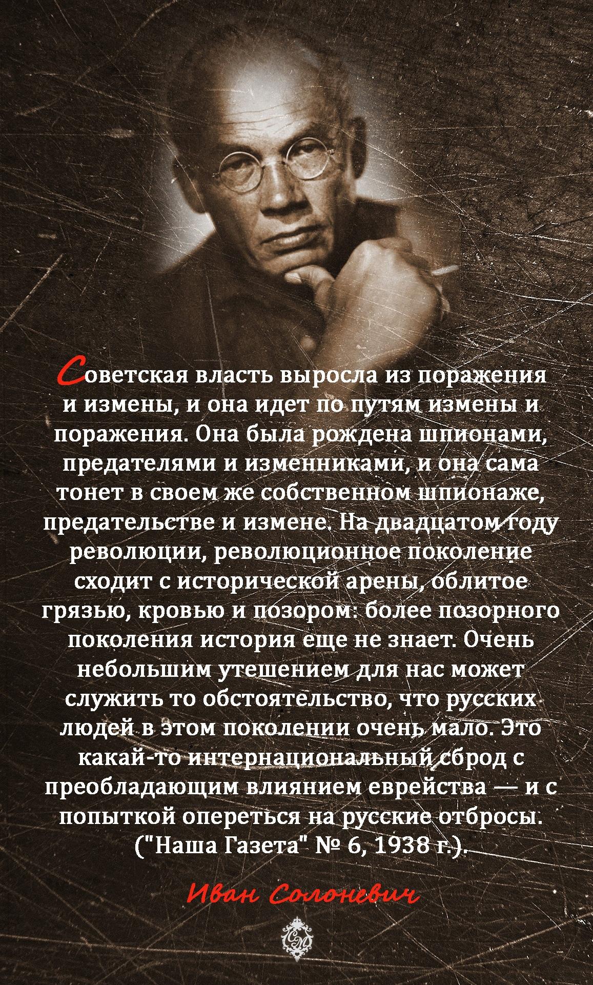 Солоневич