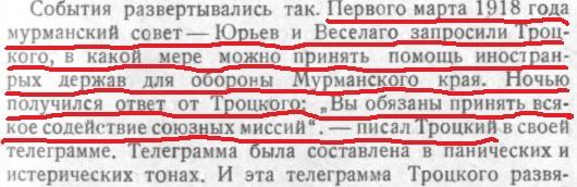интервенты и Троцкий