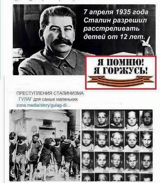 Сталин убийца детей