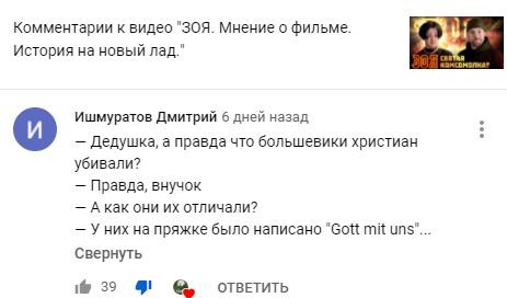 GottMitUns2.jpg