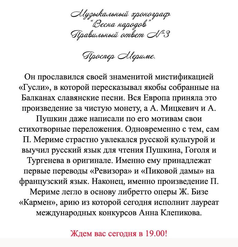 отгадка-3