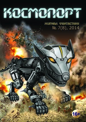 2014_7_cover_1_recl_12