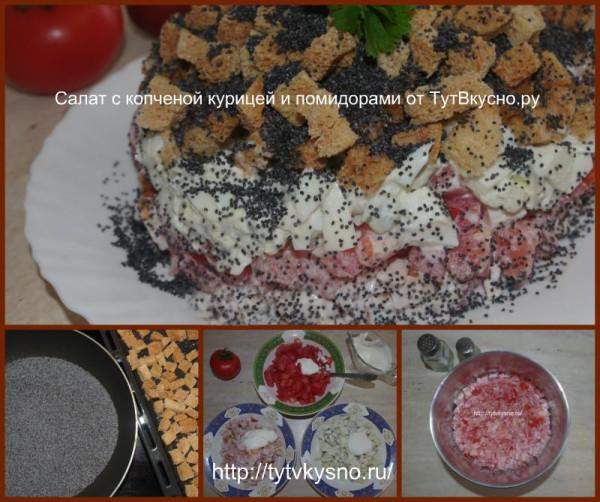 Салат с помидорами копченой курицей и сухариками и маком