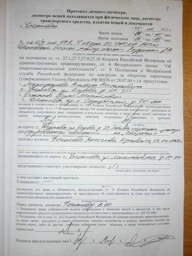 протокол личного обыска образец заполнения - фото 10