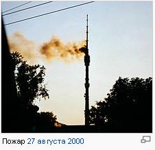 Пожар на Останкинской башне-игле в 2000 году