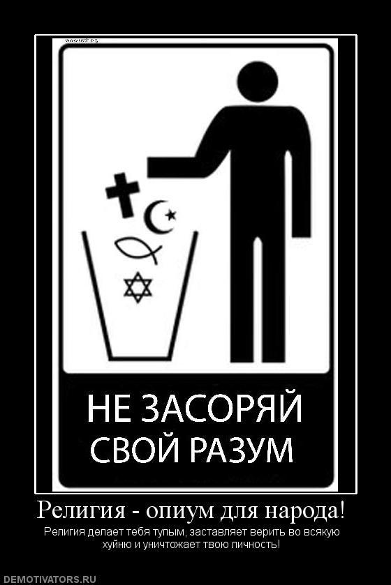 684767_religiya-opium-dlya-naroda