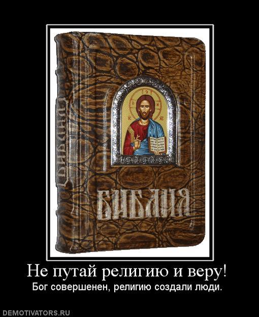 238631_ne-putaj-religiyu-i-veru