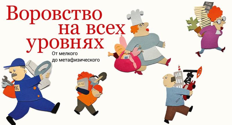 Почему в России все воруют?