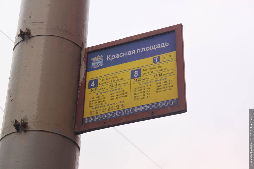 02-krasnaya-sq