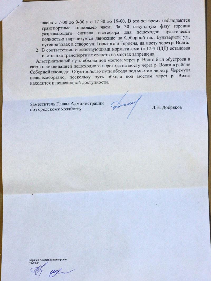 rybinsk-answer-02