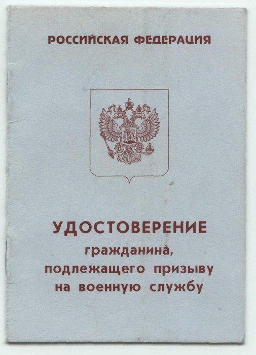 Приписное обложка