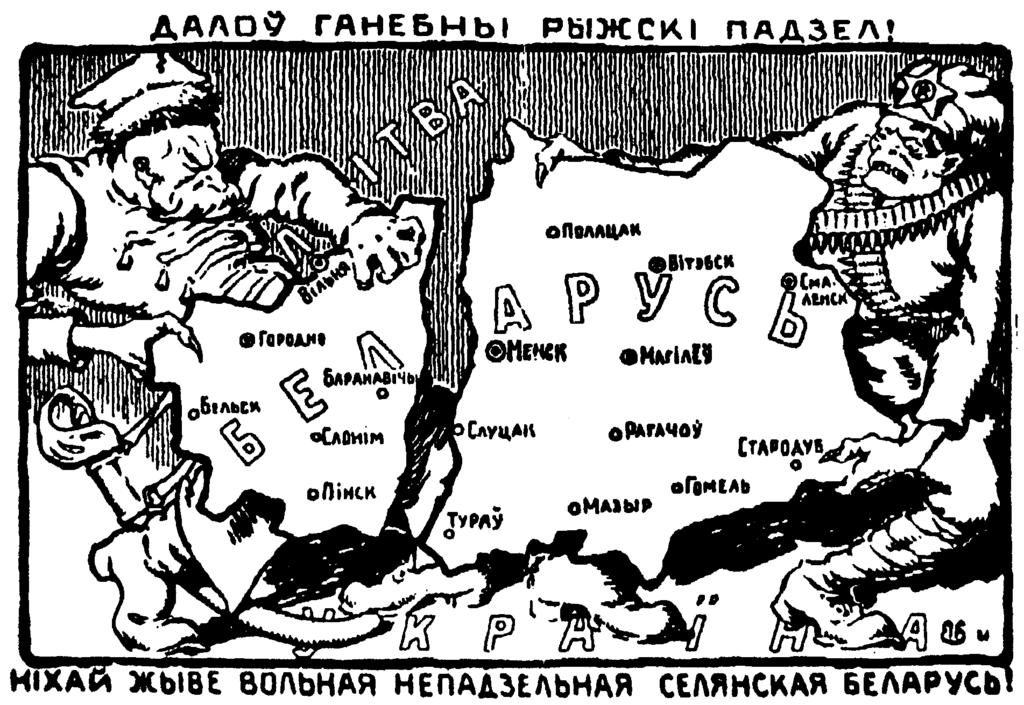 раздел беларуси