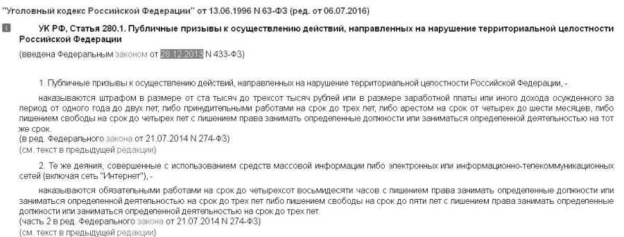 Статья 280.1.jpg