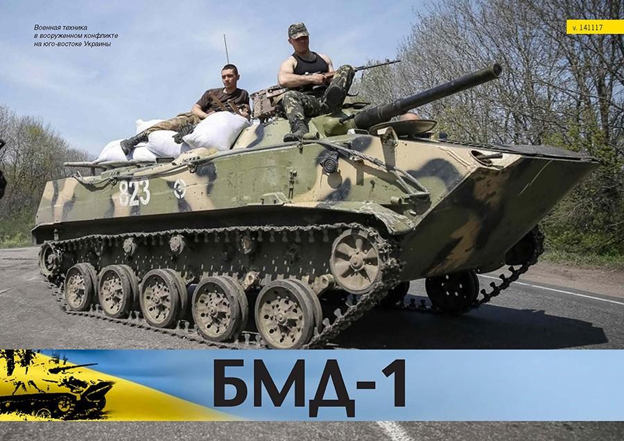 БМД-1_Страница_01