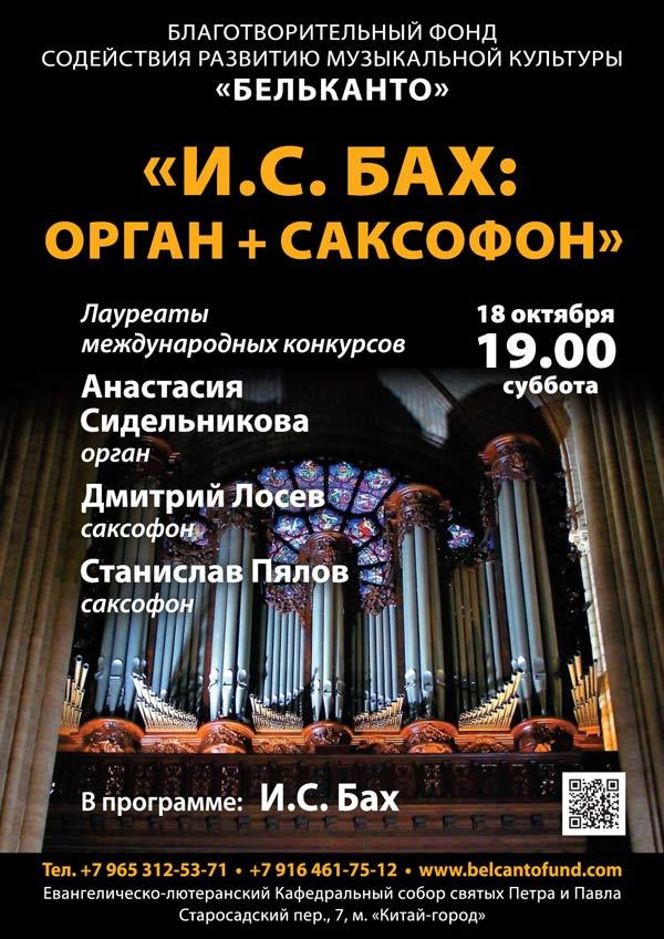 18-10-Бах-орган+саксофон