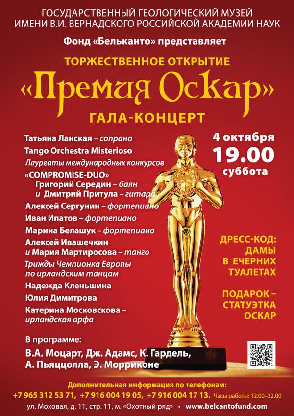 4-10-Премия-Оскар
