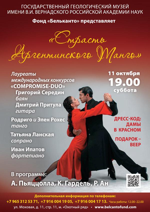 11-10-Страсть-Аргентинского-Танго