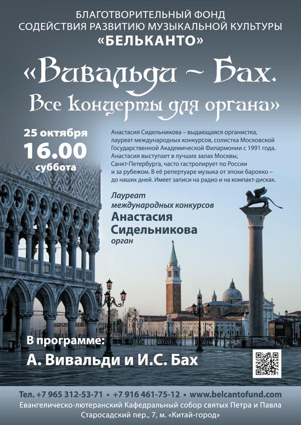 25-10-Вивальди-Бах