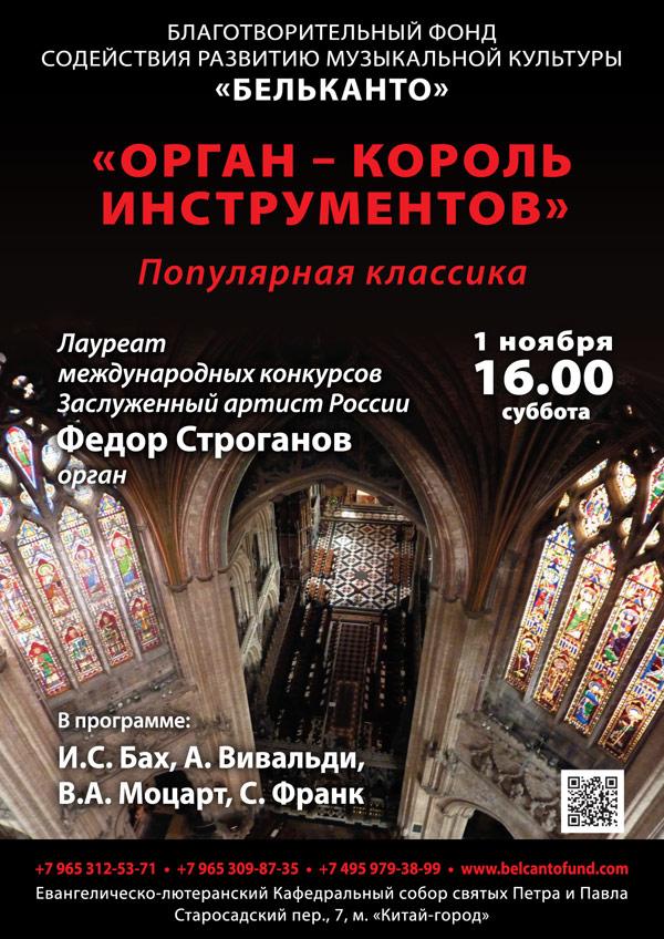 1-11-ОРГАН-король-инструментов