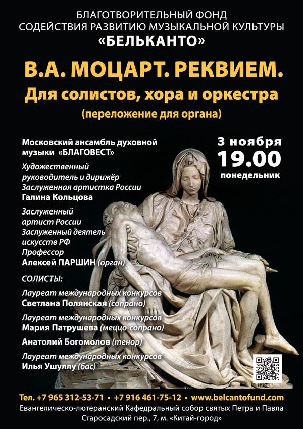 3-11-Моцарт-Реквием
