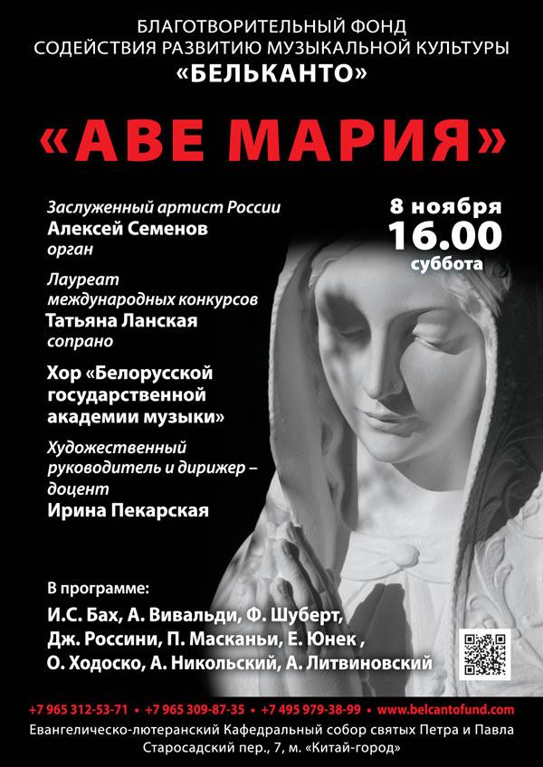 8-11-Аве-Мария