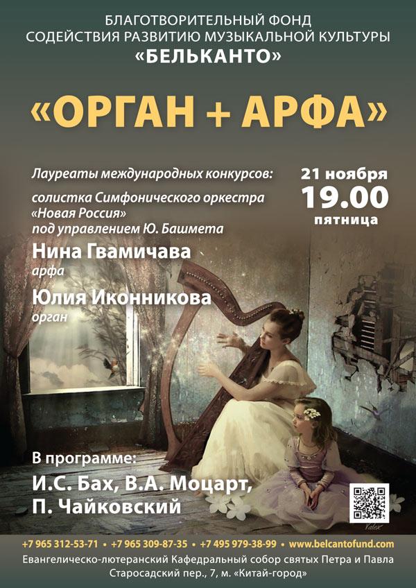 21-11-Орган+арфа