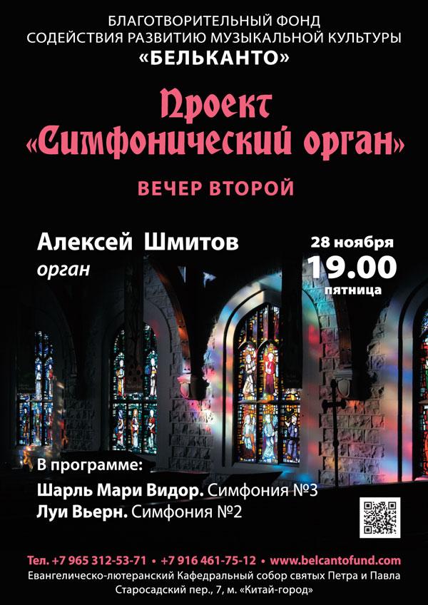 28-11-Симфонический-орган-2