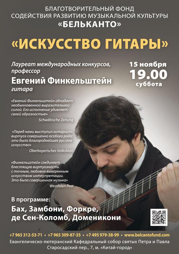 15-11-Искусство-гитары (1)