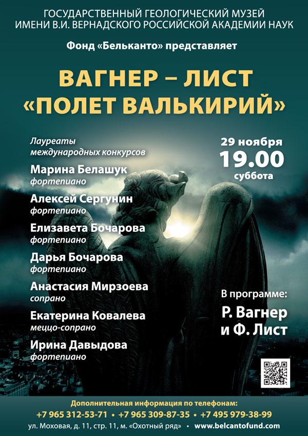 29-11-Вагнер-Лист-полет-валькирий
