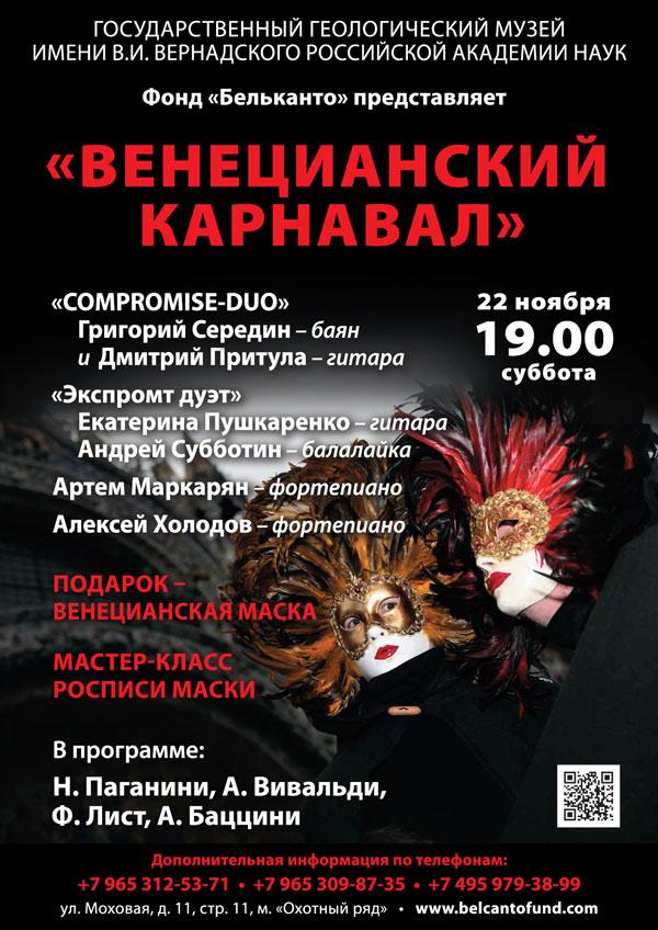 22-11-Венецианский-карнавал