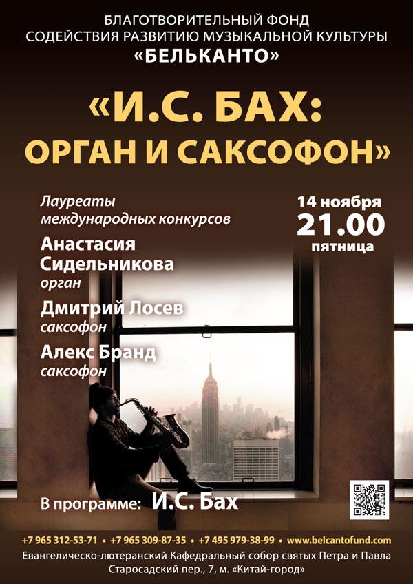 14-11-Бах-орган-и-саксофон