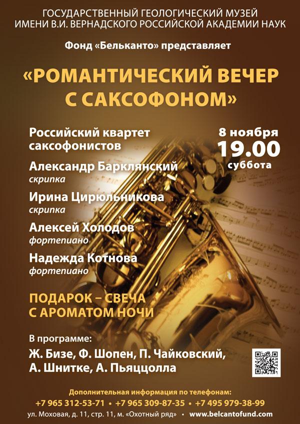 8-11-Романтический-вечер-с-саксофоном_а3 (1)
