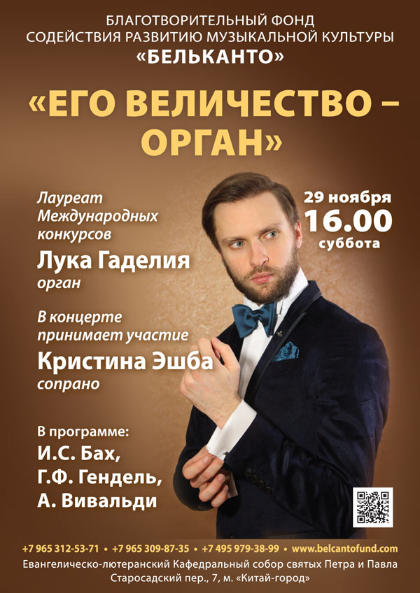 29-11-Его-величество-орган
