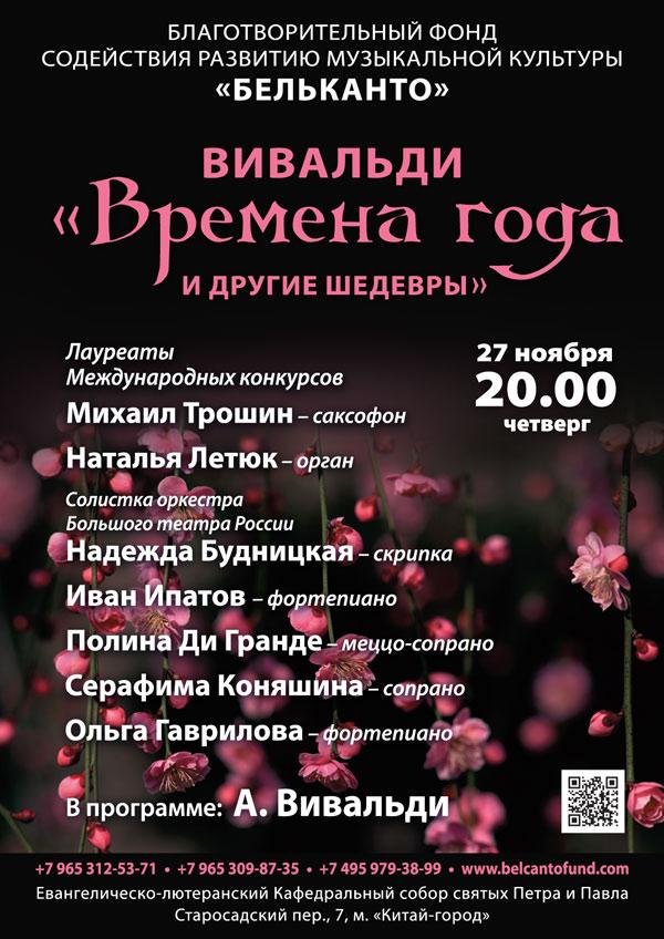 27-11-Вивальди-Времена-года-и-другие-шедевры