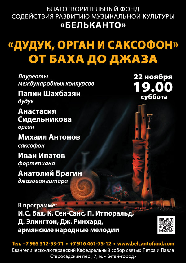 22-11-Дудук,-орган-и-саксофон