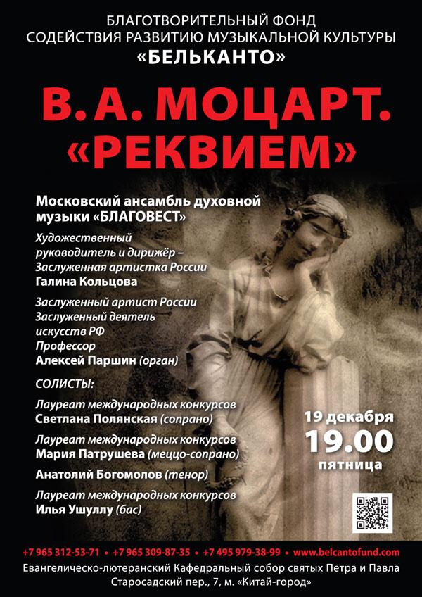 19-12-Моцарт-Реквием