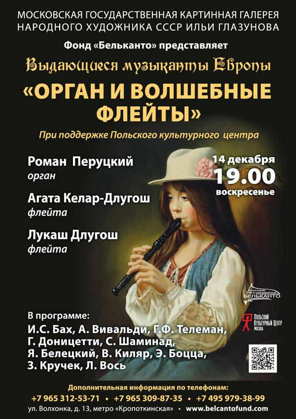 14-12-Орган-и-волшебные-флейты