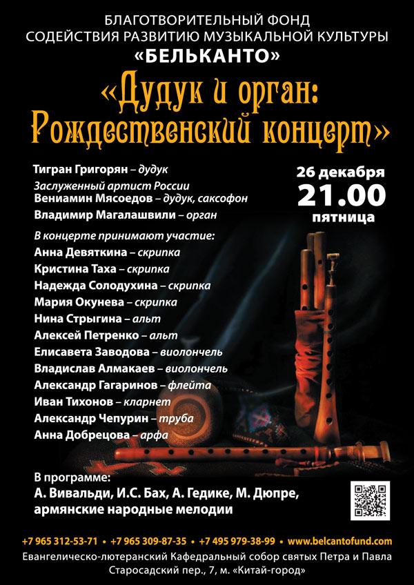 26-12-Дудук-и-орган-Рождественский-концерт