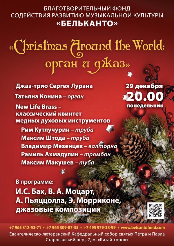 29-12-Christmas-Around-the-World-орган-и-джаз
