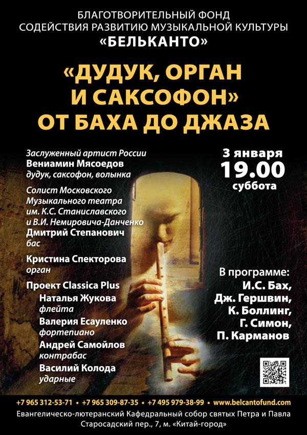 3-01-Дудук,-орган-и-саксофон