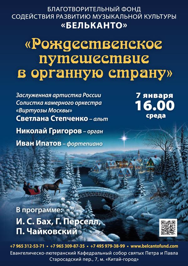7-01-Рождественское-путешествие-в-органную-страну