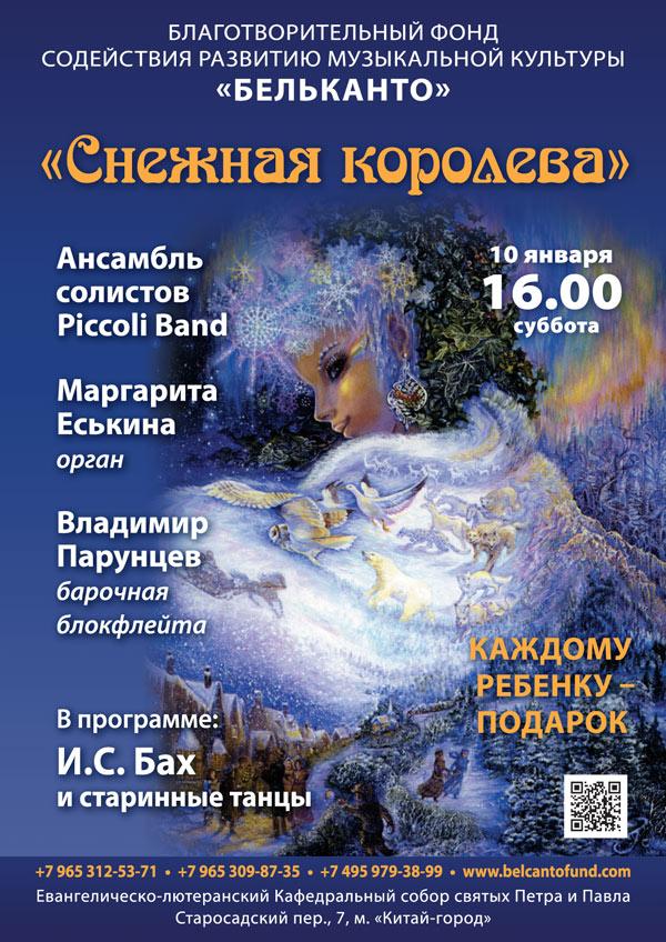 10-01-Снежная-королева