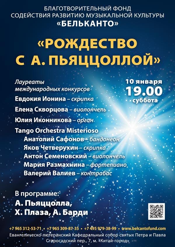 10-01-Рождество-с-Пьяццоллой
