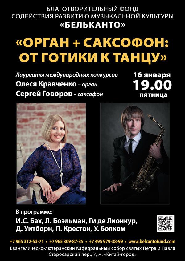 16-01-Орган+саксофон