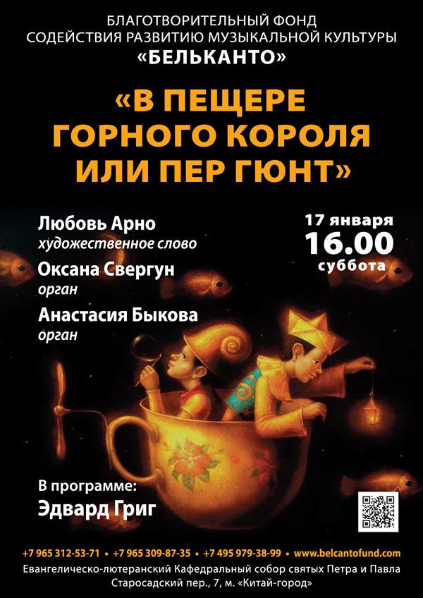17-01-В-пещере-горного-короля