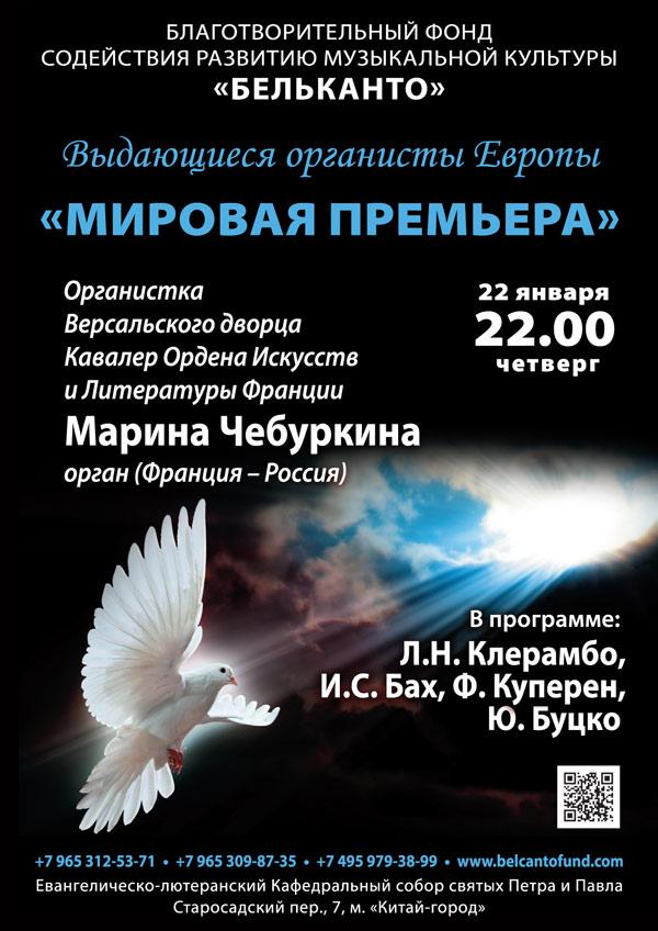 22-01-Мировая-премьера