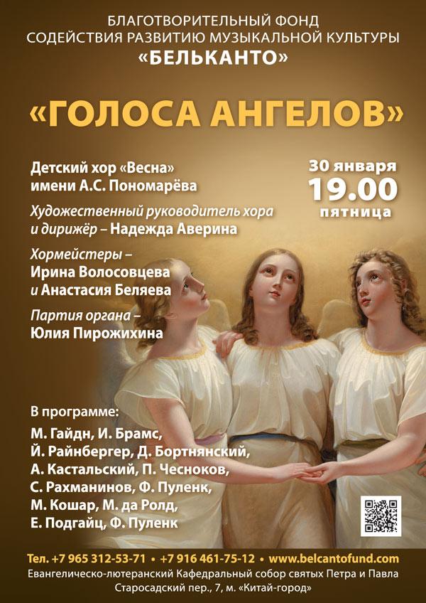 30-01-Голоса-ангелов