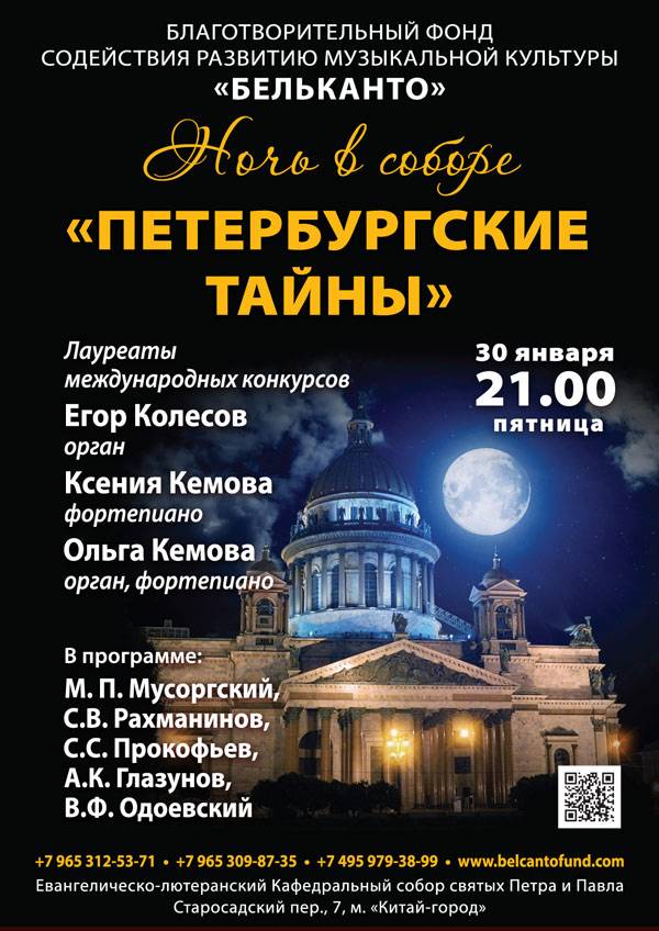 30-01-Петербургские-тайны