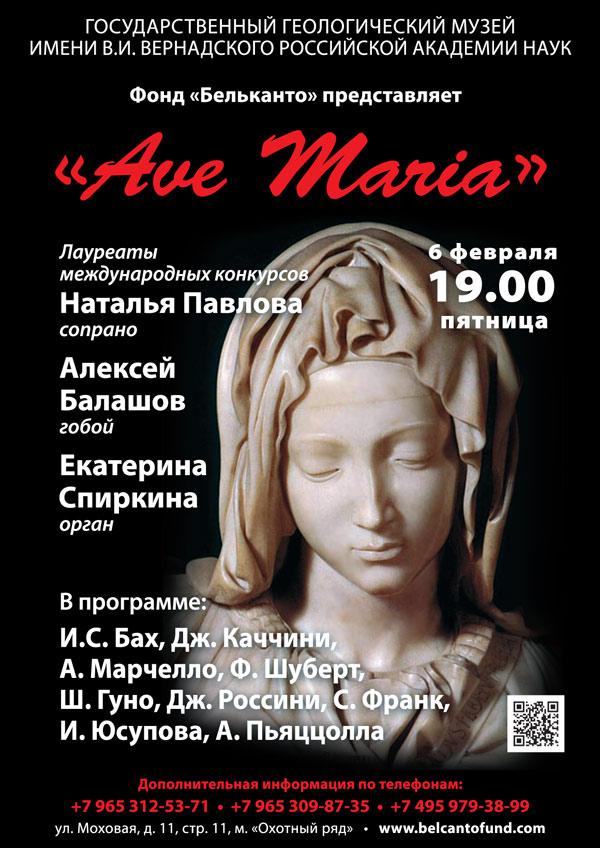 6-02-Ave-Maria