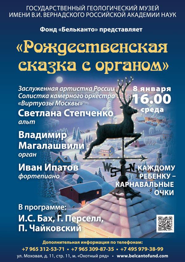 8-01-Рождественская-сказка-с-органом